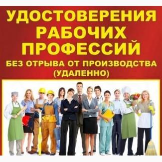 Курсы электрик, сварщик, токарь, арматурщик, , бетонщик, арматурщик, маляр, повар, барист