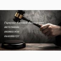 Услуги адвоката, юридическая помощь Киев, Киевская область и Украина