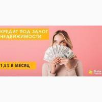 Оформить кредит под залог квартиры за 2 часа