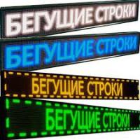 Светодиодное табло бегущая строка, БЕЛЫЙ-КРАСНЫЙ-СИНИЙ-ЗЕЛЕНЫЙ