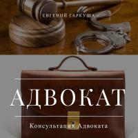 Услуги адвоката, юридическая помощь в Киеве