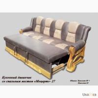 Диванчик со спальным местом Моцарт 27