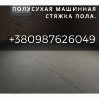 Заказать машинную стяжку полов в Павлограде