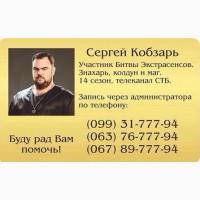 Магическая помощь участника Битвы экстрасенсов Сергея Кобзаря