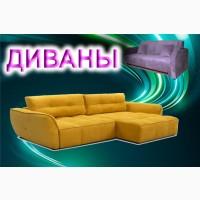 Онлайн каталог диванов Украины, бесплатная доставка в Киеве