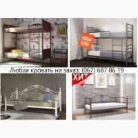 Бесплатно доставим Кровать двухъярусную металлическую