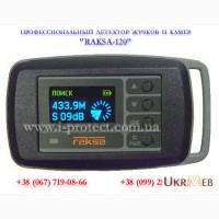 Карманный прибор для обнаружения жучков и камер