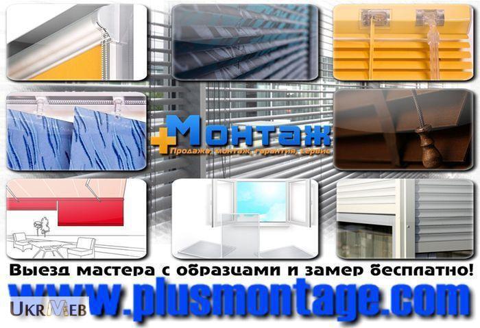 Фото 5. Рулонные шторы, тканевые роллеты на мансардные окна