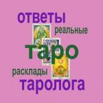 Гадание на картах Таро гадалка дистанционно онлайн viber во ВСЕХ ГОРОДАХ