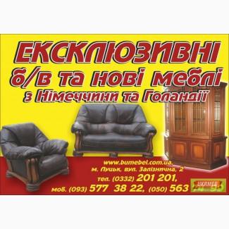 Мебели из Европы БУ