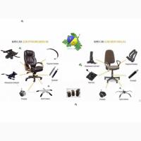 Комплектующие детали запчасти для офисных кресел