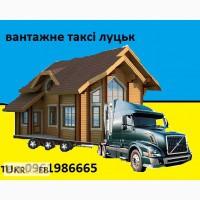 Переїзд та Вантажоперевезення Луцьк - Кременець