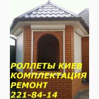 Замки для ролет Киев, установка замков в ролеты