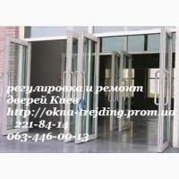 Регулировка дверей киев, ремонт дверей в киеве, ремонт ролет киев, регулировка петель Киев