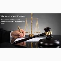 Возврат долгов юридических лиц. Взыскание дебиторской задолженности