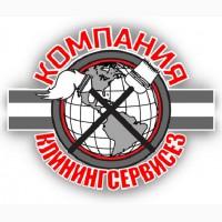 КлинингСервисез Киевская обл. Клининговая компания