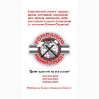Клининговые услуги от КлинингСервисез, Киево-Святошинский район