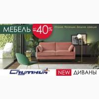 Мебель в магазине Спутник в Харькове