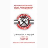 КлинингСервисез - клининговые услуги в Киево-Святошинском районе