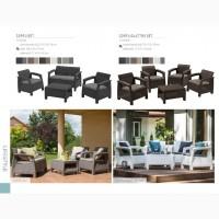 Меблеві гарнітури Allibert Голландія для будинку, кафе і бару