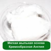 Мягкая мыльная основа (мыльная основа)