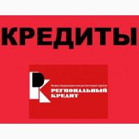Кредиты Чугуев. Кредиты Харьков, Кредит без предоплат