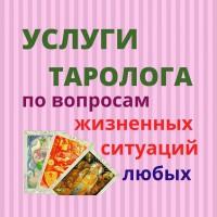 Услуги Гадание Гадалка Ответы на картах Таро
