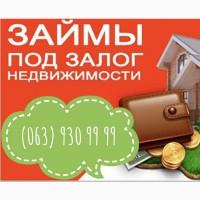 Предоставляем кредит под залог недвижимости и автомобиля 1, 5% в месяц