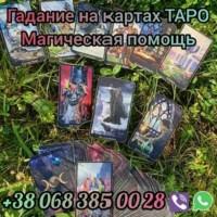 Гадание на картах таро. Услуги астролога Киев. Личный прием