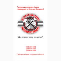 Качественный клининг дома, КлинингСервисез, Белогородка