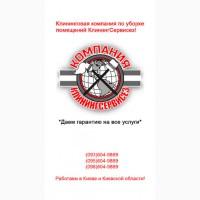 Клининг загородных домов от КлинингСервисез, Святопетровское