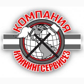 Клининговые услуги КлинингСервисез Киевская область