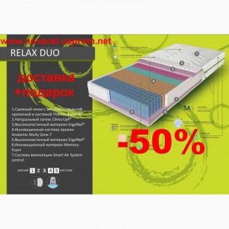 Матрас Evolution Relax Duo : Акция -50%