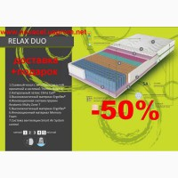 Матрас Evolution Relax Duo : Акция -50%