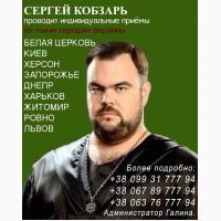 Сергей Кобзарь - опытный маг, колдун и знахарь