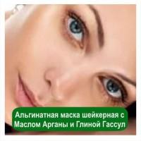 Альгинатная маска шейкерная с Маслом Арганы