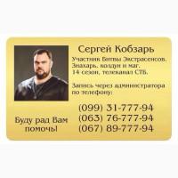 Помощь мага Сергея Кобзаря. Известный маг, колдун, знахарь