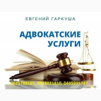 Адвокат в Киеве. Услуги уголовного адвоката