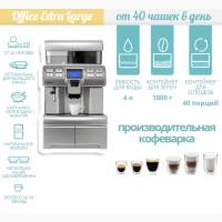 Аренда кофеварок в офис. Киев