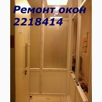 Регулировка окон недорого Киев, ремонт окон Киев, ремонт дверей Киев, ремонт ролет Киев