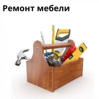 Ремонт, реставрация дефектов поверхности мебели. Киев+60 км