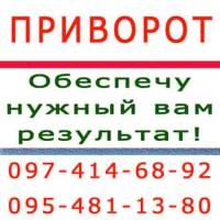 Приворот в Одессе. Крепкий приворот, Одесса