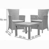 Rosario Balcony Set голландська мебель из искусственного ротанга