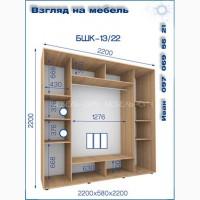 Шкафы-купе по выгодной цене в Мариуполе