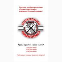 Генеральная уборка квартиры от КлинингСервисез, Белогородка