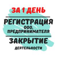 Регистрация ООО, ФЛП, ЧП (за 1 день) Ликвидация деятельности