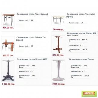 Купить основания для столов киев, основание для стола цена, основание Украина
