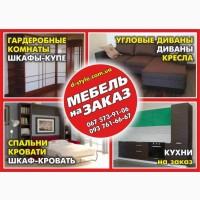 Мебель на заказ: кухни, шкафы-купе, спальни и др