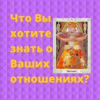 Услуги Гадание Гадалка таролог на таро онлайн Расклад Отношения